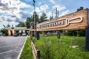 Заміський ресторан «Бістро Пекаря», в с. Глеваха
